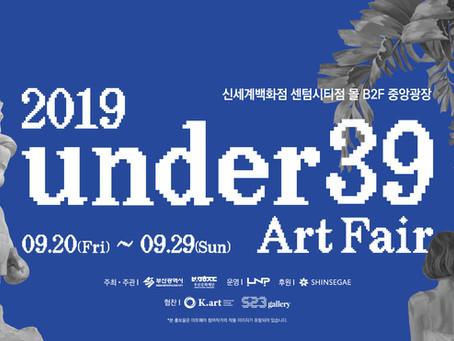 2019 under39 청년아트페어
