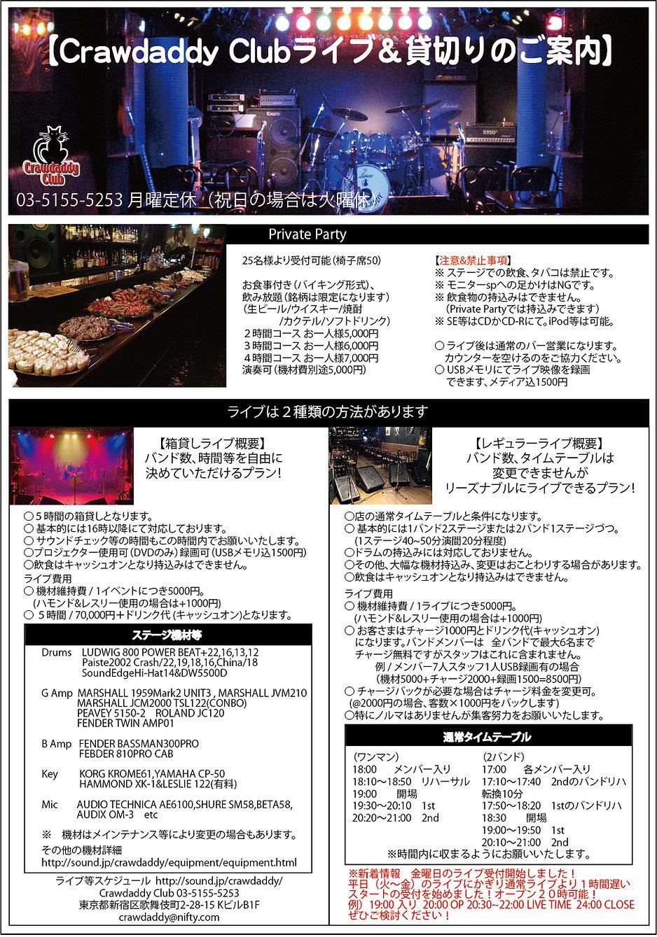 ライブについて2020.6.jpg