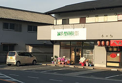 奈良,  香芝市, 整骨院, 鍼灸整骨院