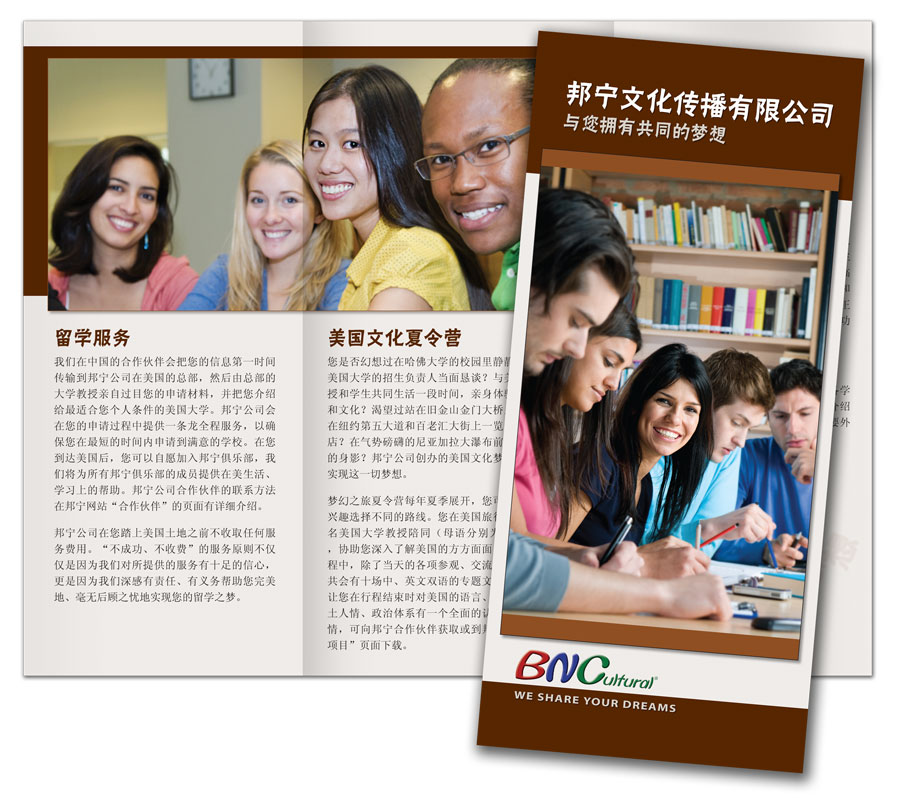 MBA and Educational Chinese Programs
