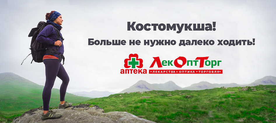 Таргет-Костамукша-5.jpg