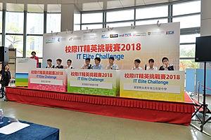校際IT精英挑戰賽2018