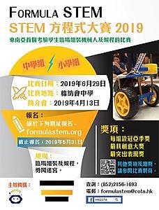 STEM 方程式大賽 2019 (Formula STEM)