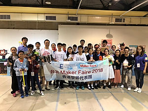 2018 TaiPei Maker Faire創客嘉年華