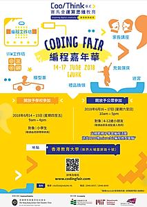 Coding Fair 編程嘉年華