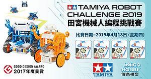 田宮機械人編程挑戰賽 TAMIYA ROBOT CHALLENGE 2019