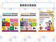 PP11-數學英文版套裝 P.5.JPG