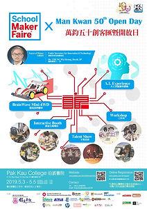 School Maker Faire x 萬鈞五十創客匯開放日