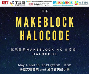 THE MAKEBLOCK HALOCODE (浸信會天虹小學)