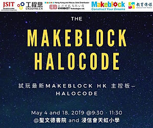 THE MAKEBLOCK HALOCODE (浸信會天虹小學)