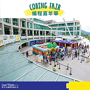 CODING FAIR 編程嘉年華2019