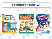 PP05-英文讀寫語基全方位訓練(A)P.1.JPG