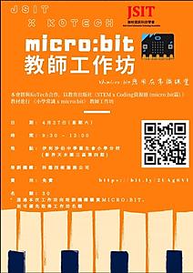 micro:bit 教師工作坊