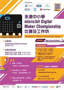 全港中小學micro:bit Digital Maker Chamionship 比賽及工作坊