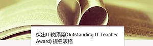 傑出IT教師獎2019 (Outstanding IT Teacher Award)