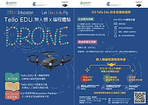 Tello EDU 無人機 X 編程體驗分享會