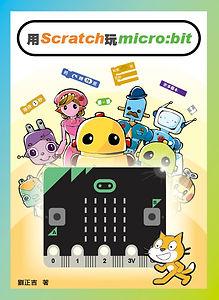 用Scratch玩microbit