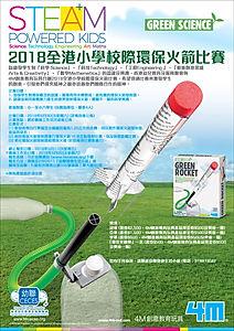 2018全港小學校際環保火箭比賽