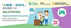「e學習‧伴同行」家長講座(四):App 世代管教錦囊