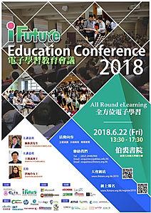 iFuture電子學習教育會議2018
