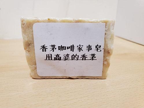 HAA005 高婆婆香芧咖啡家事皂