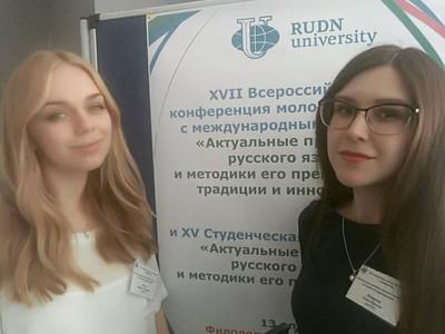 Преподаватели кафедры РКИ приняли участие в конференции РУДН в Москве