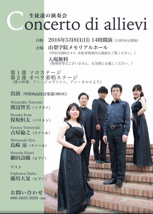 Concerto di allievi 生徒達の演奏会