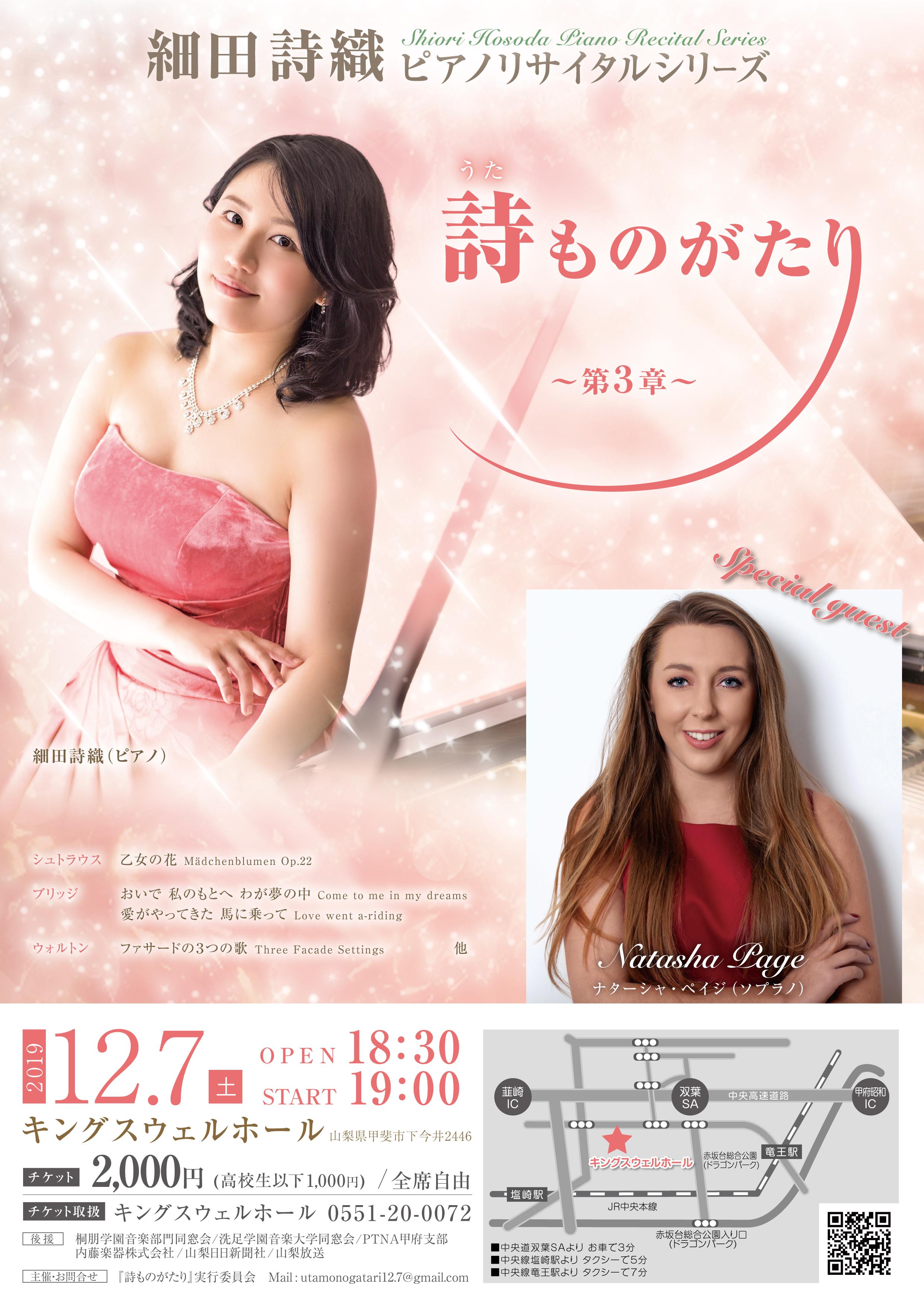 Recital 7th Dec. flyer