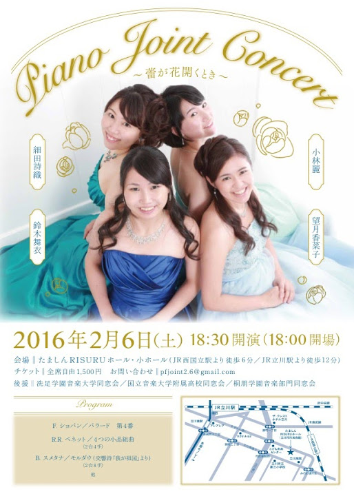 Piano Joint Concert〜蕾が花開くとき〜