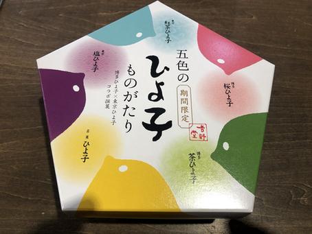 ひよ子No.10