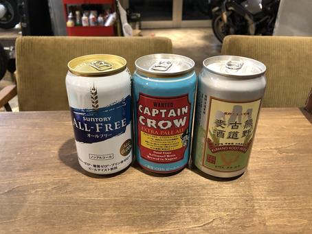 ビールとノンアル