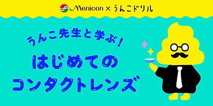 うんこドリルバナー4.jpg