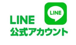 LINE 公式アカウント開始!