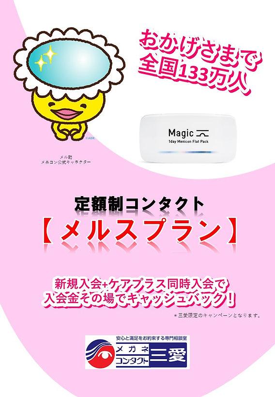 改三愛オリジナル★2020夏 物販DM折込チラシ.jpg