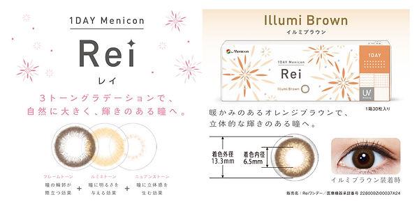 21-01-1DAYRei-04.jpg