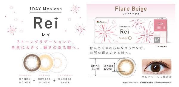 21-01-1DAYRei-03.jpg