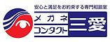 三愛ロゴ2.jpg