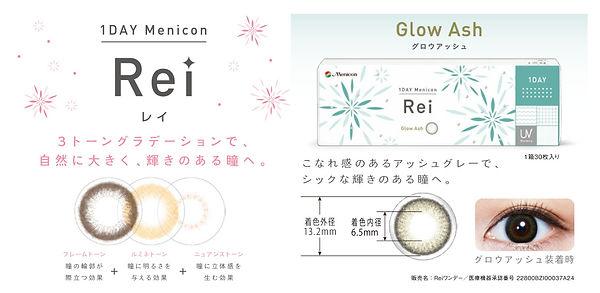 21-01-1DAYRei-05.jpg