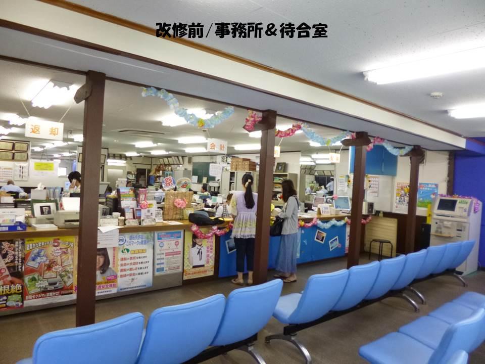八潮改修前事務所&待合室.jpg