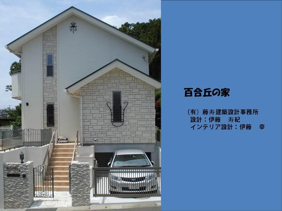 佐野邸完成写真1.jpg