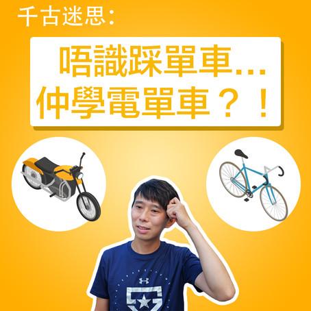 千古迷思:唔識踩單車,仲學電單車?!