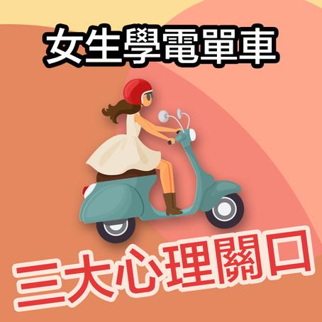盤點女仔學電單車三大心理關口