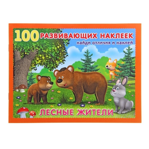100 развивающих наклеек