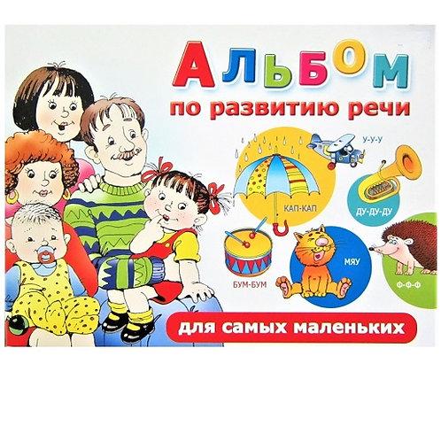 Альбом по развитию речи О. Новиковская