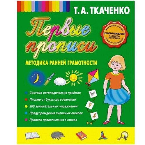 Первые прописи Т.А. Ткаченко