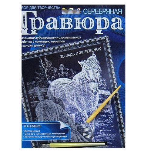 """Набор Гравюра """"Лошадь и жеребенок"""""""