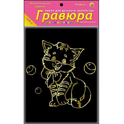 """Набор Гравюра """"Любимый котенок"""""""