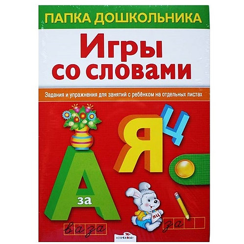 "Папка дошкольника ""Игры со словами"""