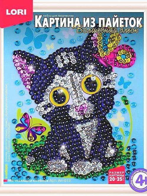 "Картина из пайеток ""Мечтающий котенок"" LORI"