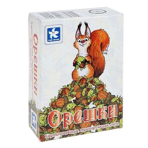 """Настольная игра """"Орешки"""""""